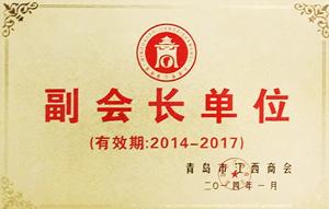 青岛市江西协会副会长单位