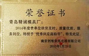 创维客户授予荣誉证书