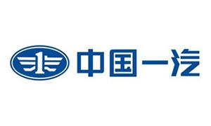 鑫精诚合作伙伴:中国一汽