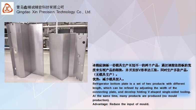冰箱底钢板拉深模具生产长短不一的两个产品