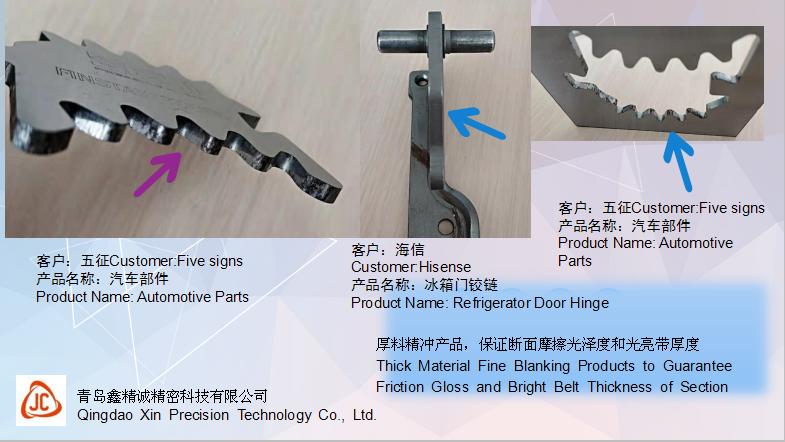 海信压机底板连续模工艺优化